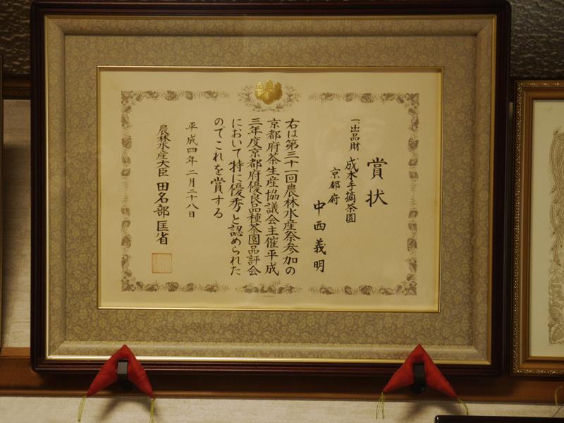 Nakanishi_Matcha_Preis_Wettkampftee_Auszeichnung