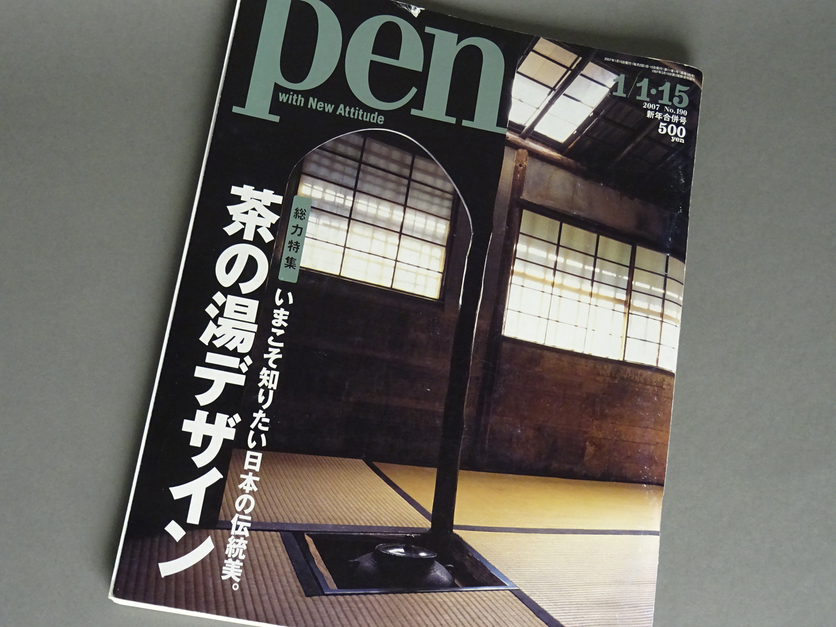 "pen Magazin 2007 ""cha no yu design"""