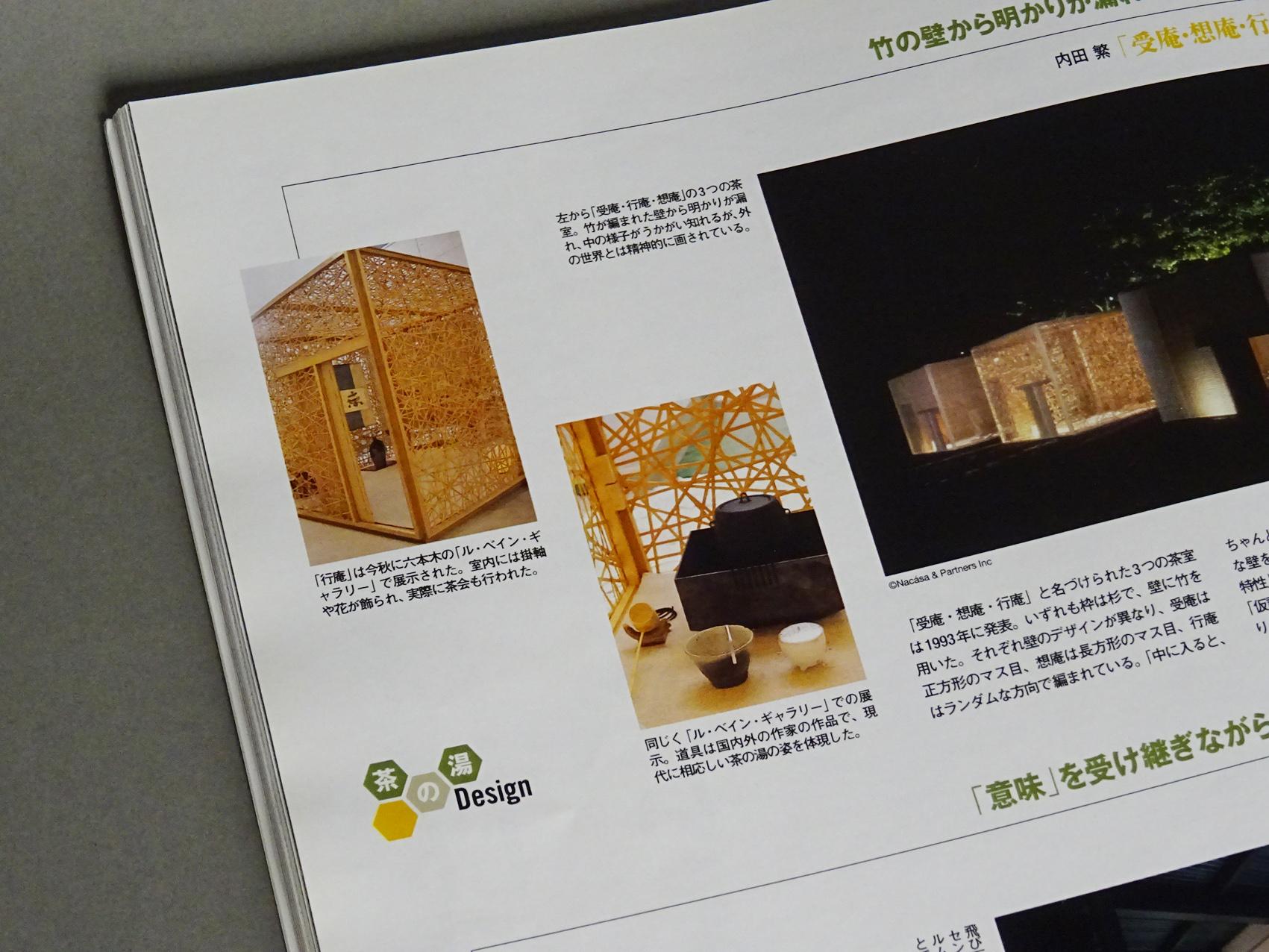 pen Magazin 2007 zum Thema Teeraum Design